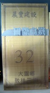 Brass  doorplate